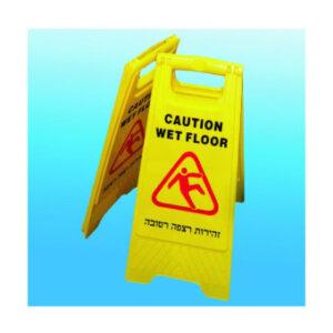 מעל ומתחת לאיור טקסט בשחור: זהירות רצפה רטובה